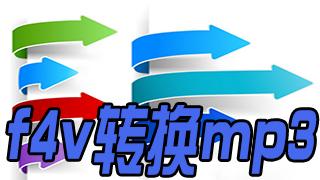f4v转mp3格式转换器合集
