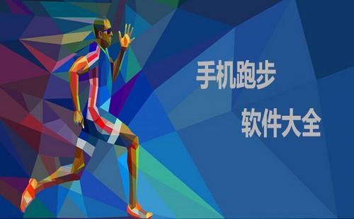 手机跑步app下载集锦