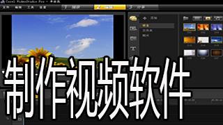 免费制作视频软件汇总
