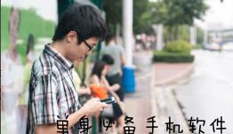单身宅男必备手机软件