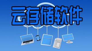 云存储软件大全
