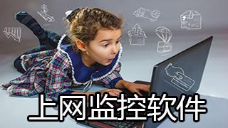 上网监控软件下载