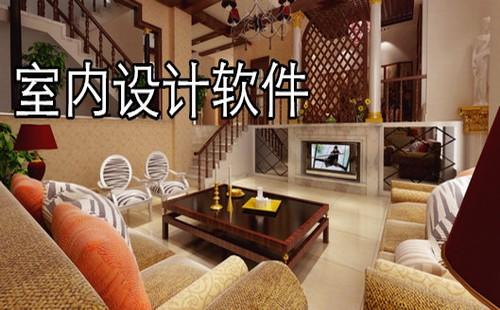 房屋室内装修设计软件汇总