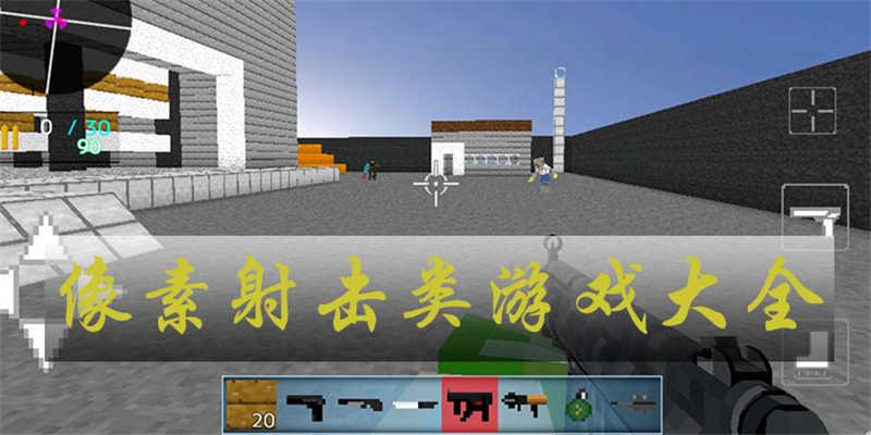 经典像素射击类游戏有哪些