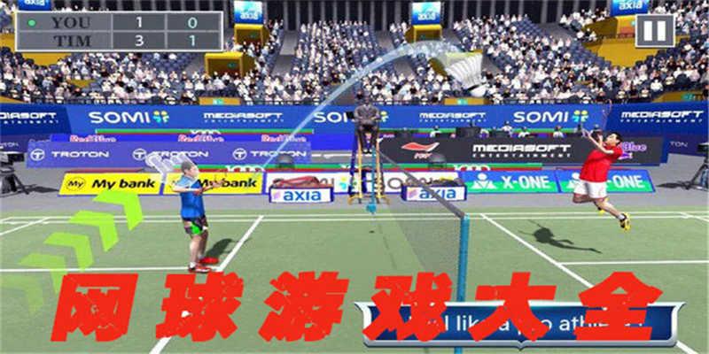 好玩的网球游戏推荐