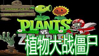 植物大战僵尸类似的手游