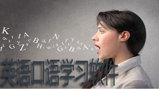 英语口语软件排行榜