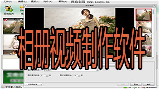 相册视频制作软件免费下载
