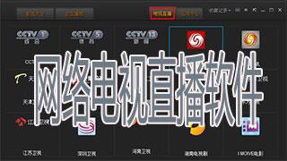网络电视直播软件哪个好