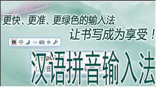 汉语拼音输入法排行榜