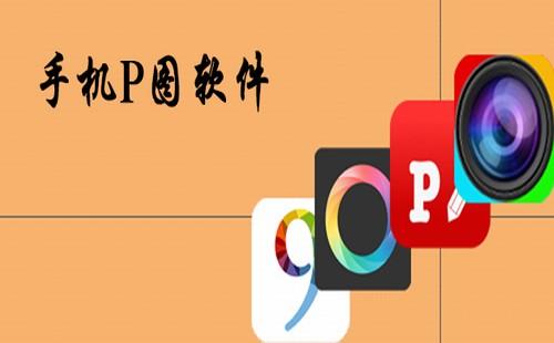 给力的手机p图软件合集