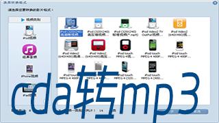 cda文件转换成mp3格式转换器