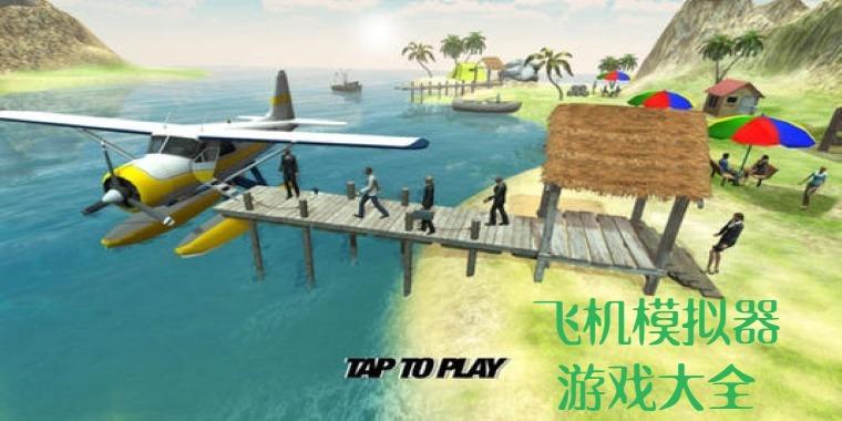 飞机模拟器游戏集锦