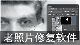 老照片修复软件推荐