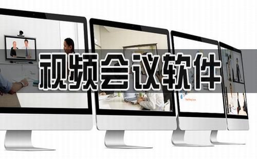 视频会议软件排行