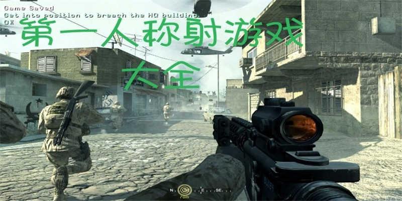 FPS射击手游汇总