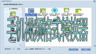 手机视频格式转换软件排行