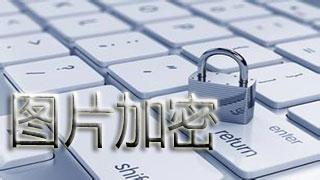 图片加密软件合集