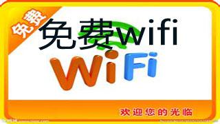 电脑免费wifi软件汇总