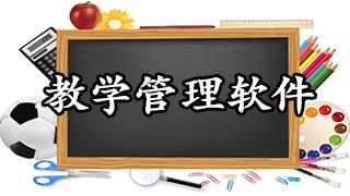 教学管理软件合集
