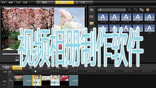 视频相册制作软件下载合集