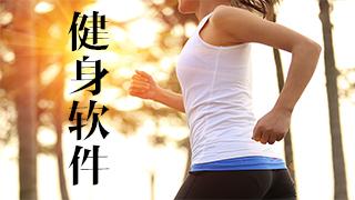 健身软件合集