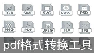 pdf格式转换器大全