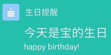 生日提醒软件下载