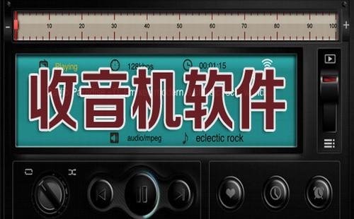 收音机软件下载大全