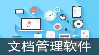 免费文档管理软件专题
