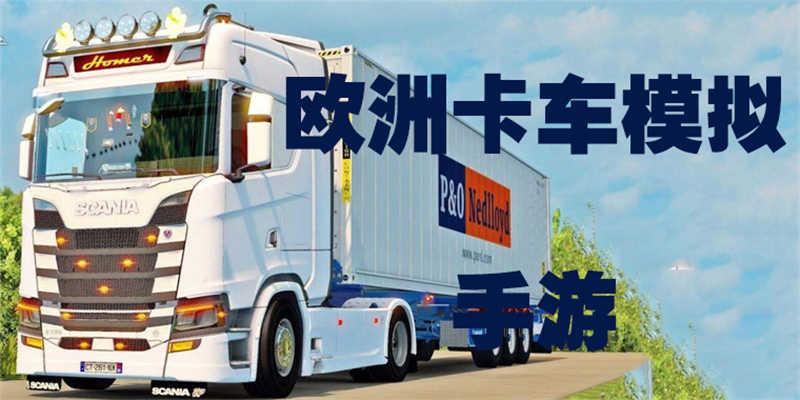 欧洲卡车模拟手游合集