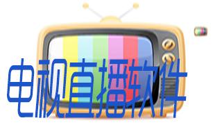 智能电视软件排行榜