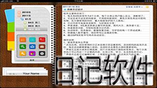 日记软件排行榜
