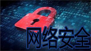 网络安全软件推荐