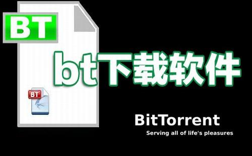 bt下载器软件推荐