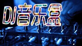 DJ音乐盒排行榜
