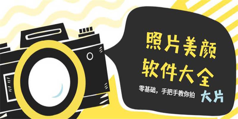 照片美颜app下载集锦