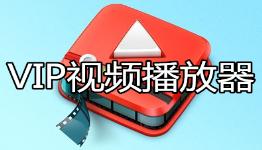 VIP视频播放器推荐