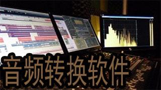 音频转换软件免费下载