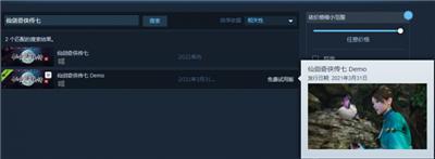 《仙剑奇侠传七》上架Steam平台 年内发售售价未知(1)