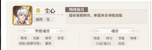 斗罗大陆武魂觉醒尘心魂骨如何搭配(1)