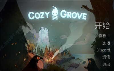 Cozy Grove攻略