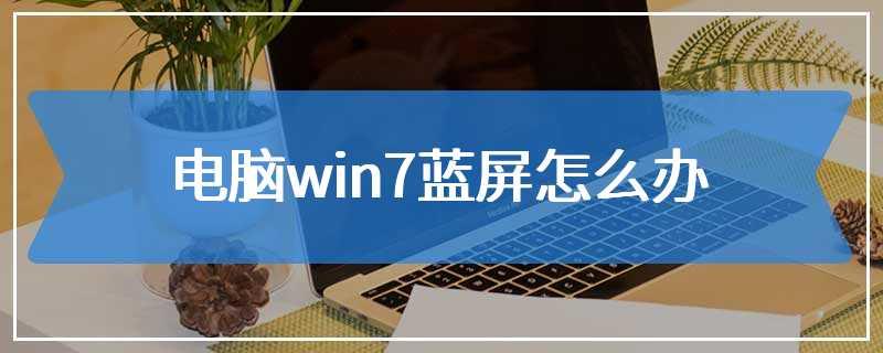 电脑win7蓝屏怎么办