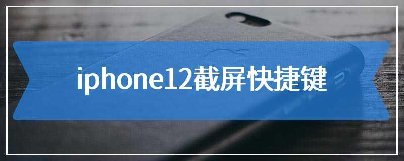 iphone12截屏快捷键