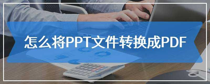 怎么将PPT文件转换成PDF
