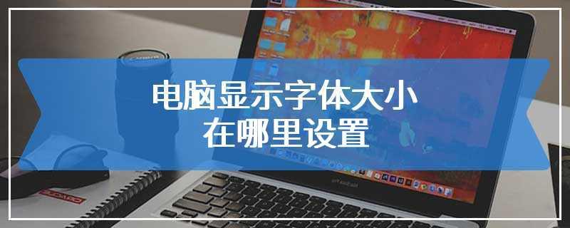 电脑显示字体大小在哪里设置