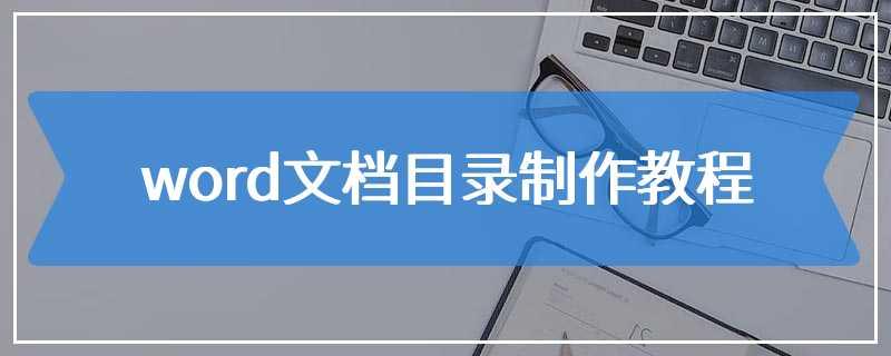 word文档目录制作教程