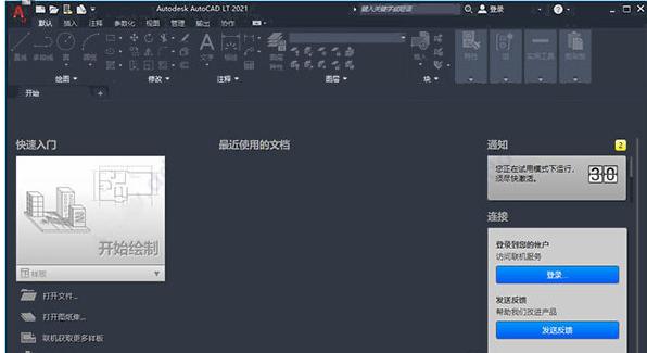 Autodesk AutoCAD LT 2021(附激活码)