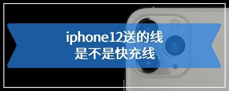 iphone12送的线是不是快充线