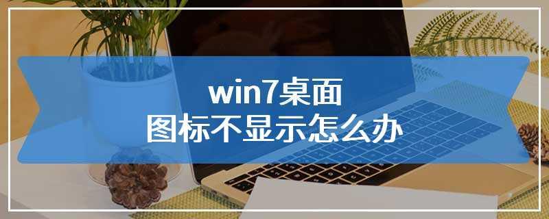 win7桌面图标不显示怎么办